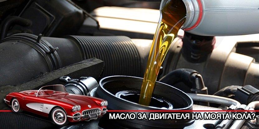 Избор на моторно масло