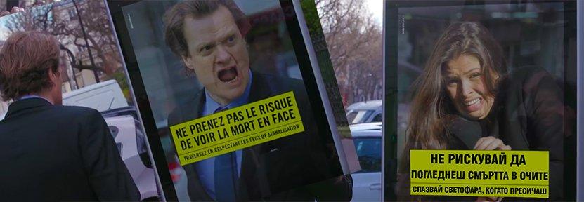 Кампания срещу пътните произшествия, с която Франция шокира