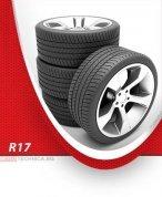 Летни гуми R17