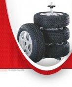 Стойка за гуми и джанти
