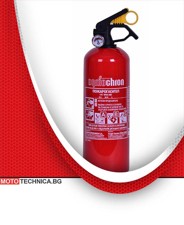 Прахов пожарогасител Огниохрон клас ABC за автомобил одобрен от МВР 1 кг