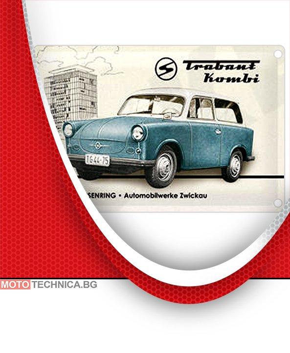 Ретро табела Trabant 20x30 см