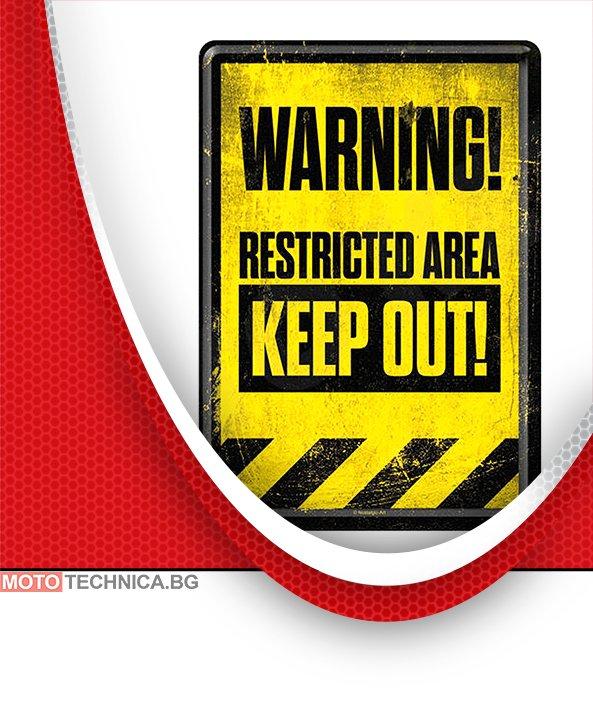 Ретро табела Warning!