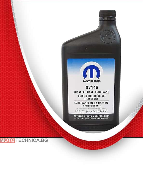 Mopar Chrysler Accessories (68001758AA) NV 146 Transfer Case Fluid